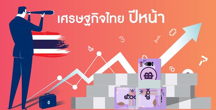ส่องปัจจัยที่มีผลต่อเศรษฐกิจไทย ปี  2019